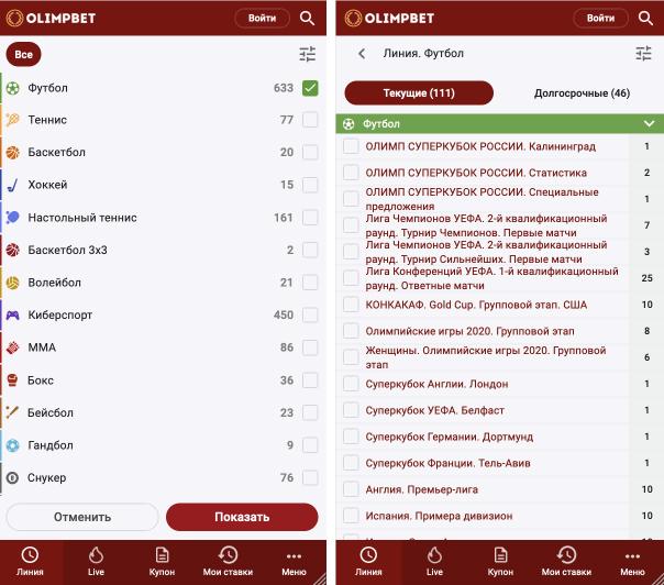 Как делать ставки в мобильной версии БК Олимп