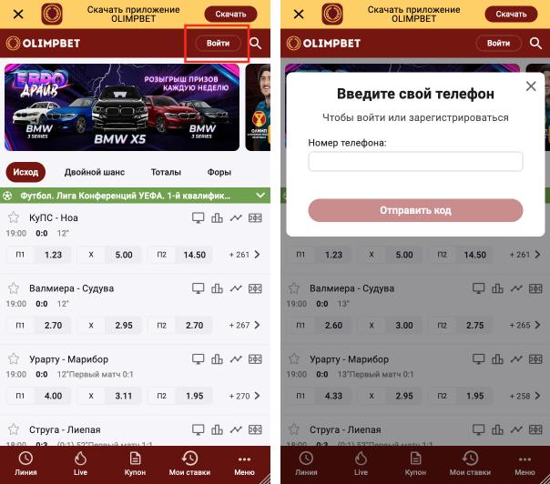 Регистрация в мобильной версии БК Олимп