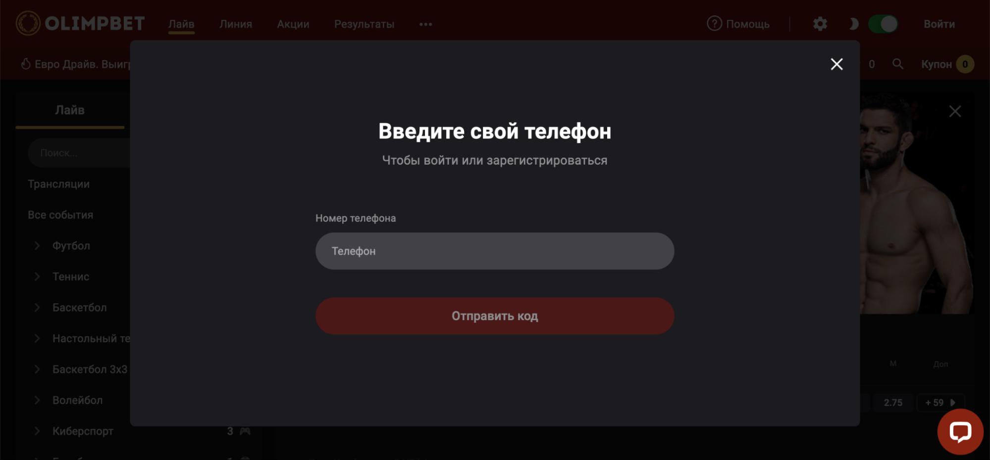 Регистрация на официальном сайте Олимп