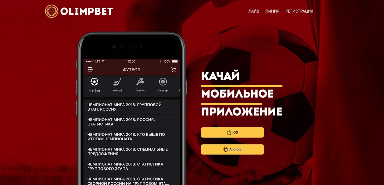 Регистрация через приложение Олимп